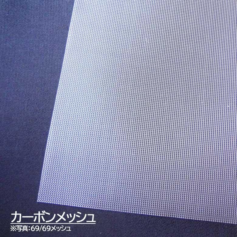 導電メッシュ(新素材カーボンメッシュ)