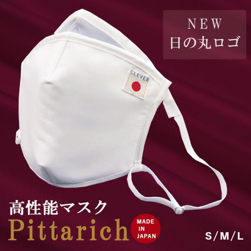 ピッタ リッチ マスク 【楽天市場】ピッタ リッチ マスクの通販
