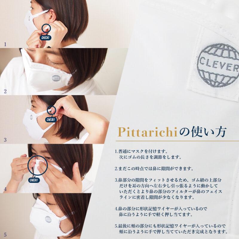 ピッタ リッチ マスク 羽生結弦の愛用マスク、1万円超えでも納得の高性能